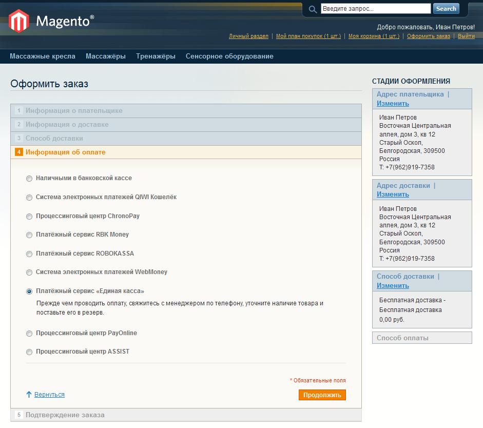 Прикрепленное изображение: w1.ru-magento-payment-module-1.png