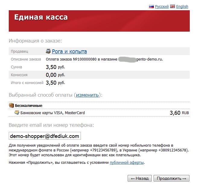Прикрепленное изображение: w1.ru-magento-payment-module-3.png