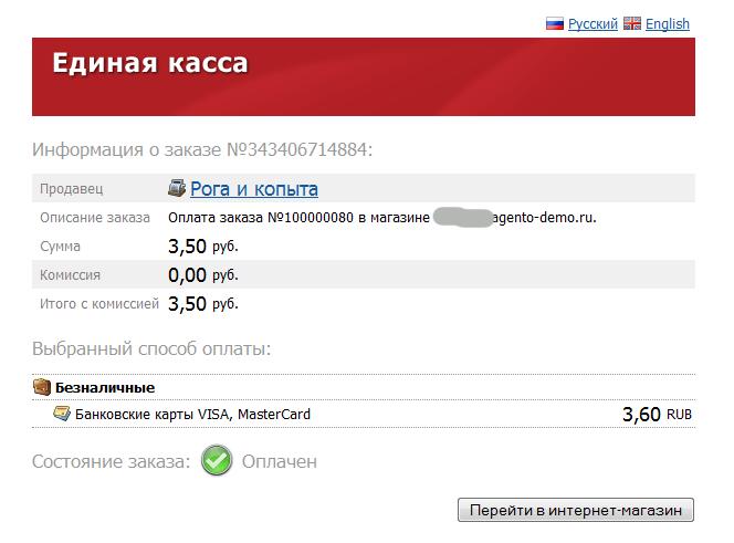Прикрепленное изображение: w1.ru-magento-payment-module-7.png
