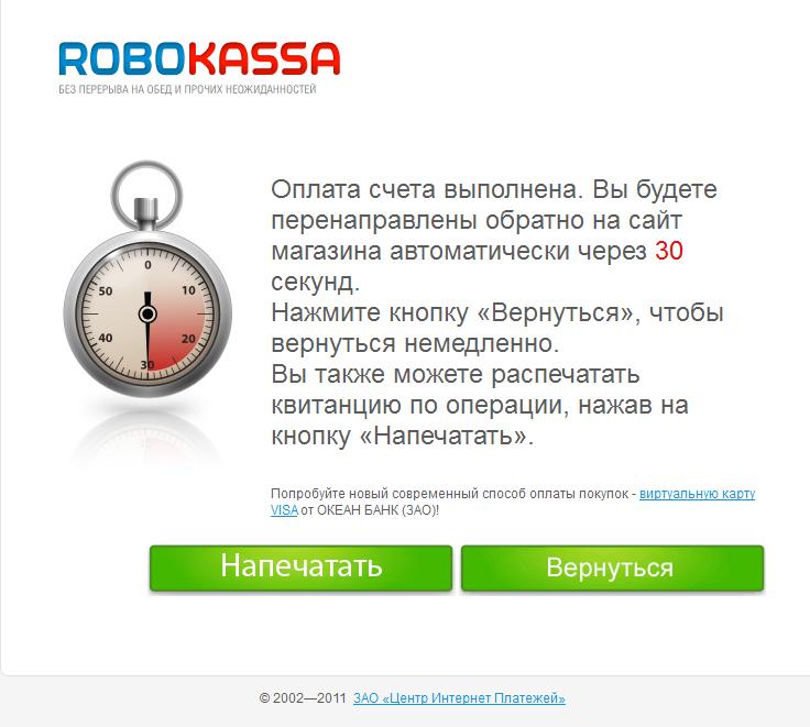 Прикрепленное изображение: onpay.ru-magento-payment-example-card-8.png