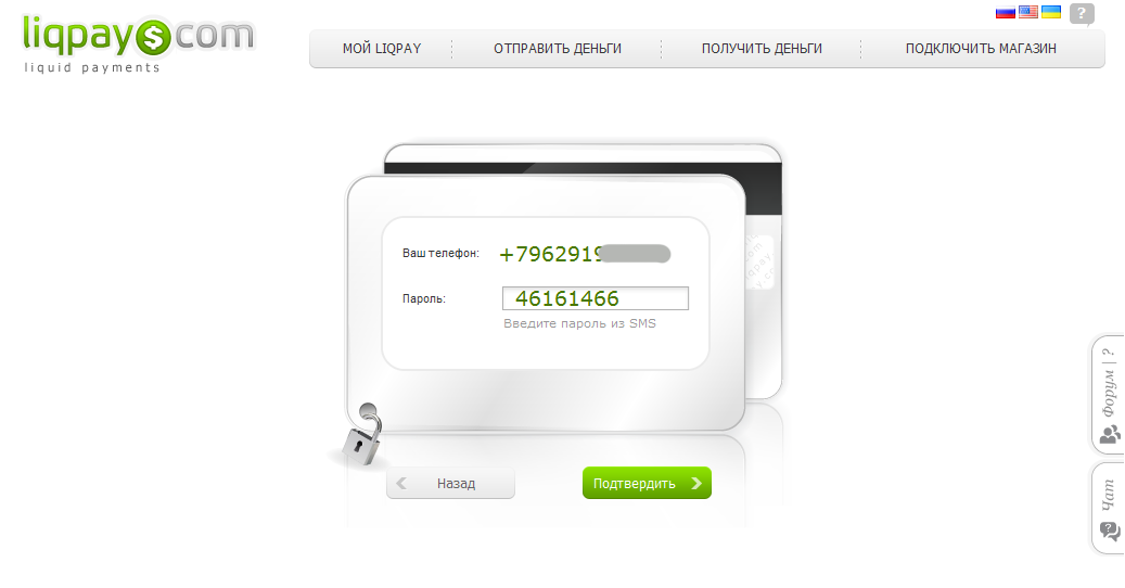 Прикрепленное изображение: magento-liqpay-payment-4.png
