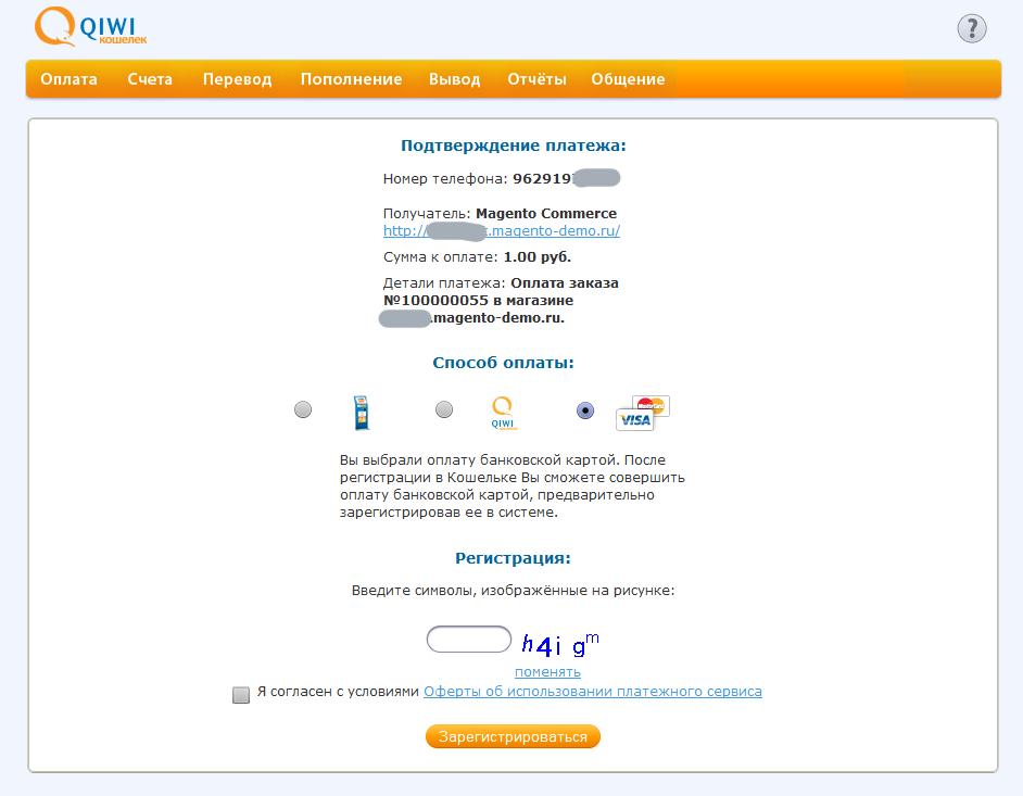 Прикрепленное изображение: qiwi-payment-by-card-1.png