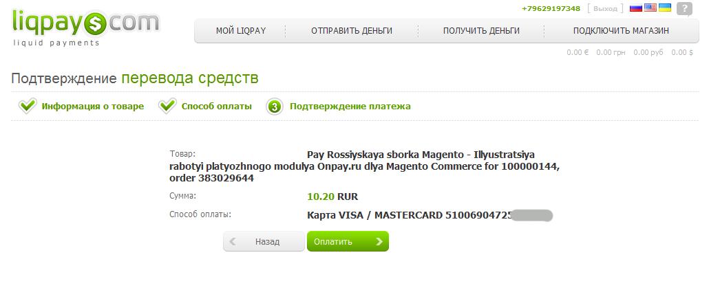 Прикрепленное изображение: onpay.ru-magento-payment-example-liqpay-7.png