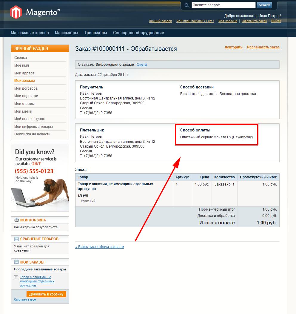 Прикрепленное изображение: magento-payanyway-moneta.ru-payment-example-wallet-one-w1.ru-7.png