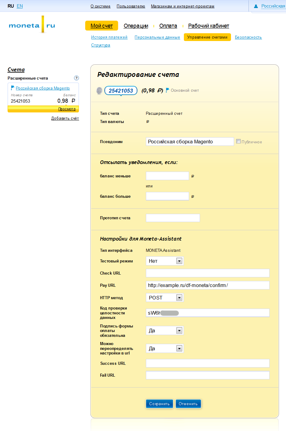 Прикрепленное изображение: payanyway-moneta.ru-account-setup-for-magento-6.png
