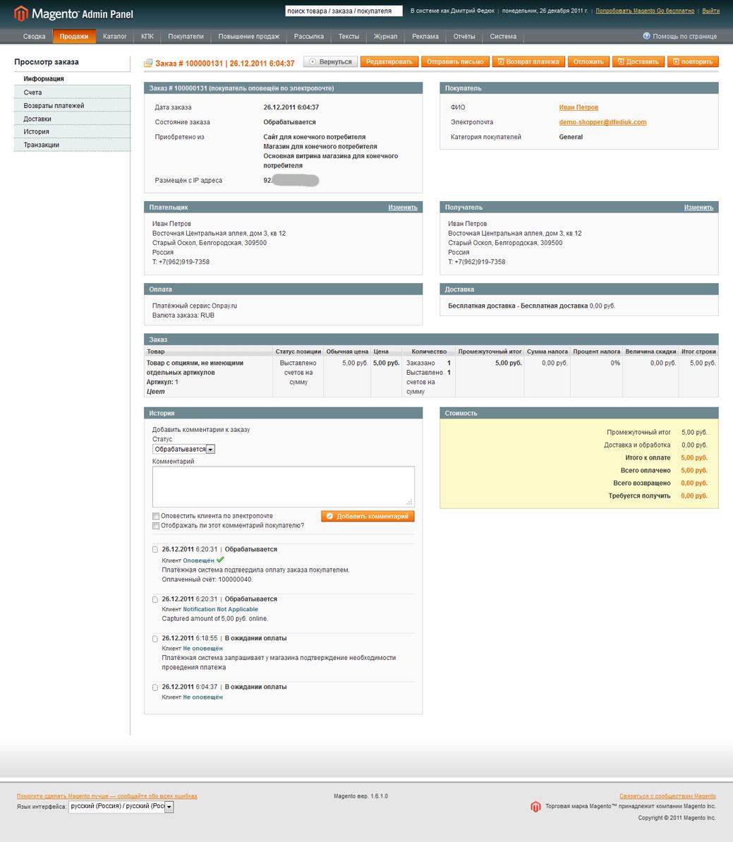 Прикрепленное изображение: onpay.ru-magento-payment-example-yandex.money-8.png