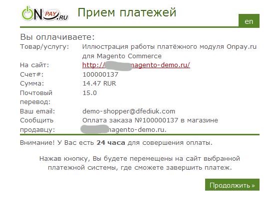 Прикрепленное изображение: onpay.ru-magento-payment-example-rusian-post-2.png