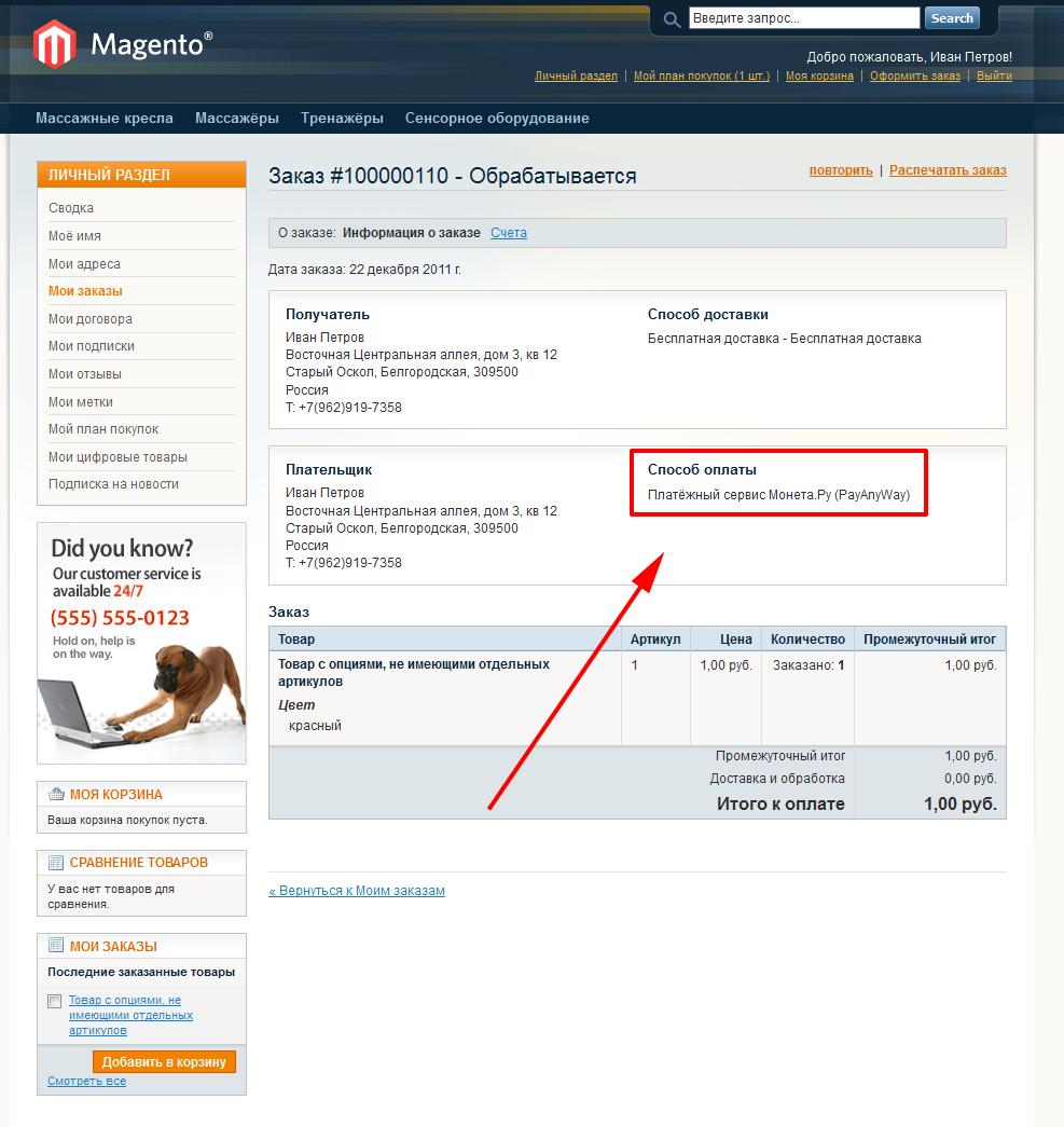 Прикрепленное изображение: magento-payanyway-moneta.ru-payment-example-webmoney-8.png