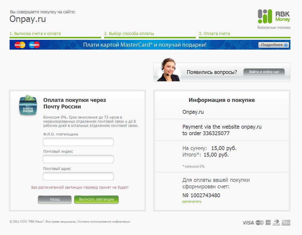 Прикрепленное изображение: onpay.ru-magento-payment-example-rusian-post-4.png