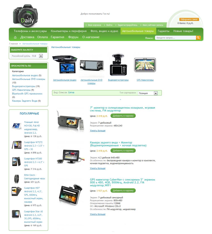 Прикрепленное изображение: magento-graphical-navigation--sellsclub.com-2.png