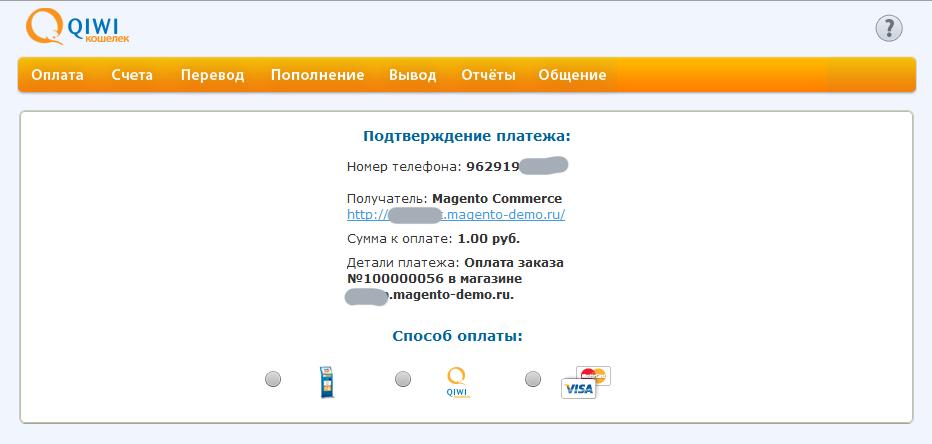 Прикрепленное изображение: magento-qiwi-payment-methods.png
