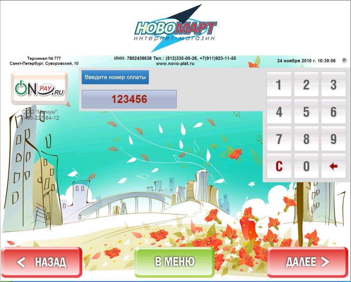 Прикрепленное изображение: onpay.ru-magento-payment-example-novoplat-8.jpg