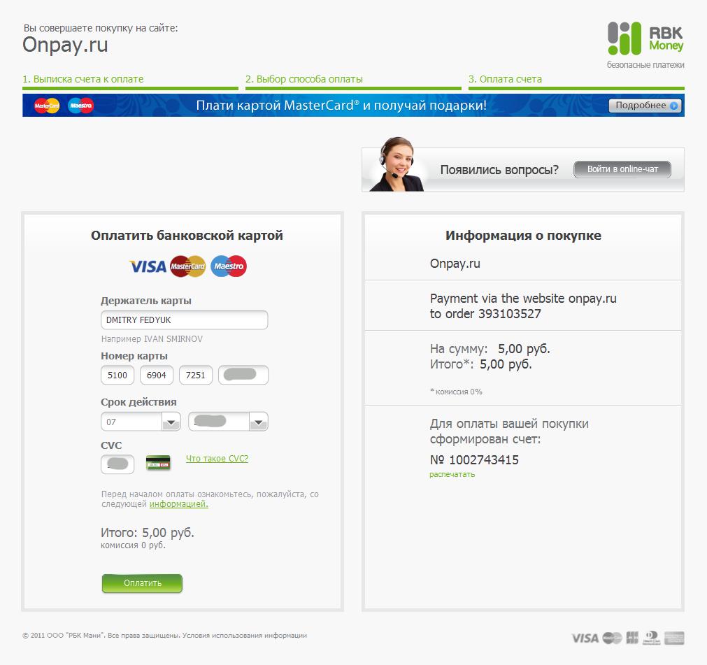 Прикрепленное изображение: onpay.ru-magento-payment-example-card-4.png