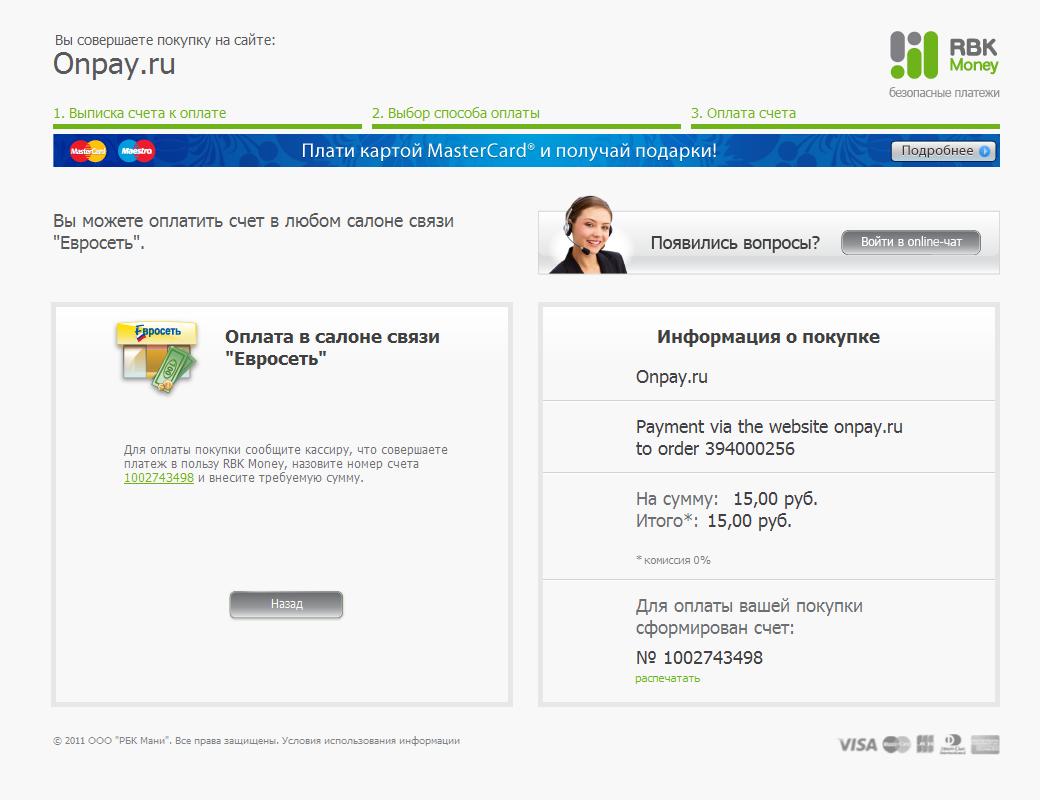 Прикрепленное изображение: onpay.ru-magento-payment-example-euroset-4.png
