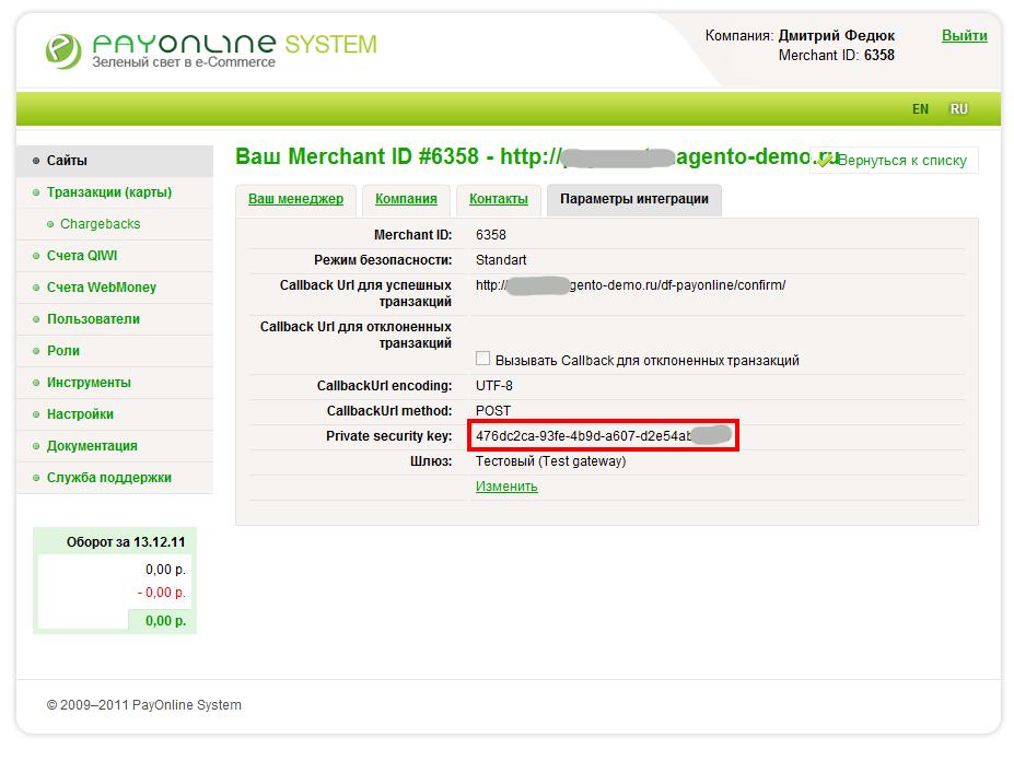Прикрепленное изображение: payonline-security-key-3.png