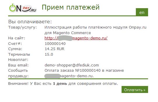 Прикрепленное изображение: onpay.ru-magento-payment-example-novoplat-2.png