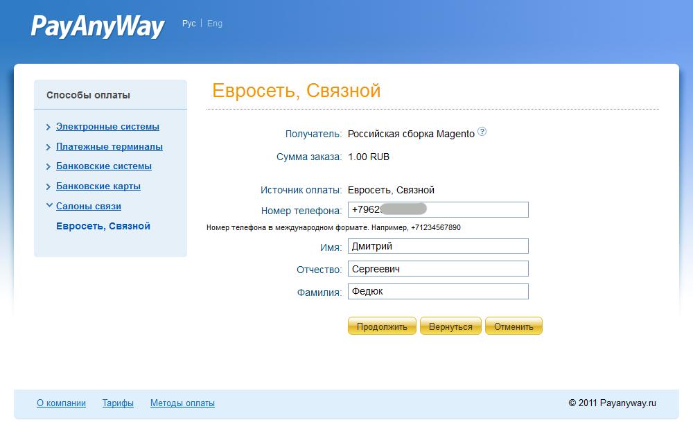 Прикрепленное изображение: magento-payanyway-moneta.ru-payment-example-euroset-1.png
