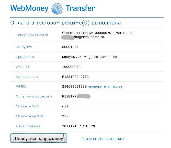 Прикрепленное изображение: magento-webmoney-payment-sample-8.png