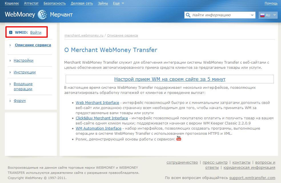 Прикрепленное изображение: webmoney-shop-interface-1.png