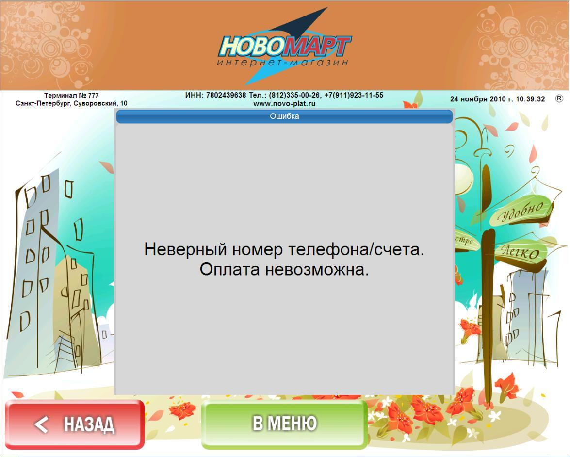 Прикрепленное изображение: onpay.ru-magento-payment-example-novoplat-11.jpg