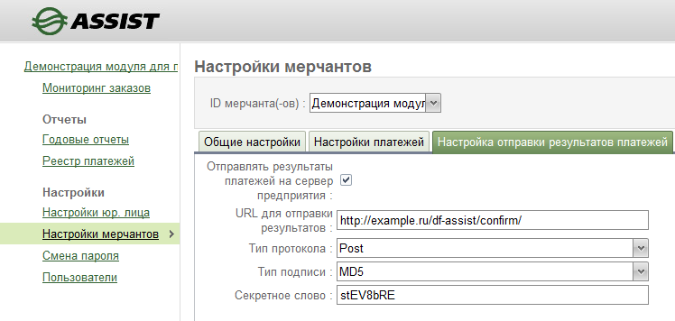 Прикрепленное изображение: magento-module-for-assist-payment-system--account-setup-2.png