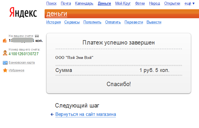 Прикрепленное изображение: magento-payanyway-moneta.ru-payment-example-yandex-money-3.png