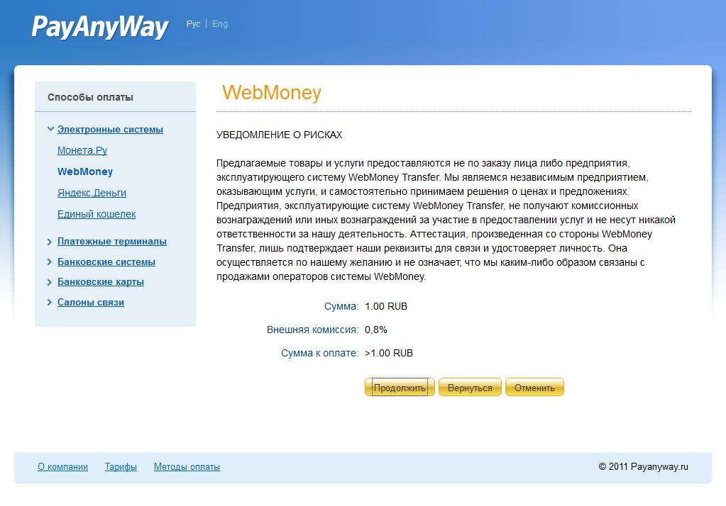 Прикрепленное изображение: magento-payanyway-moneta.ru-payment-example-webmoney-3.png
