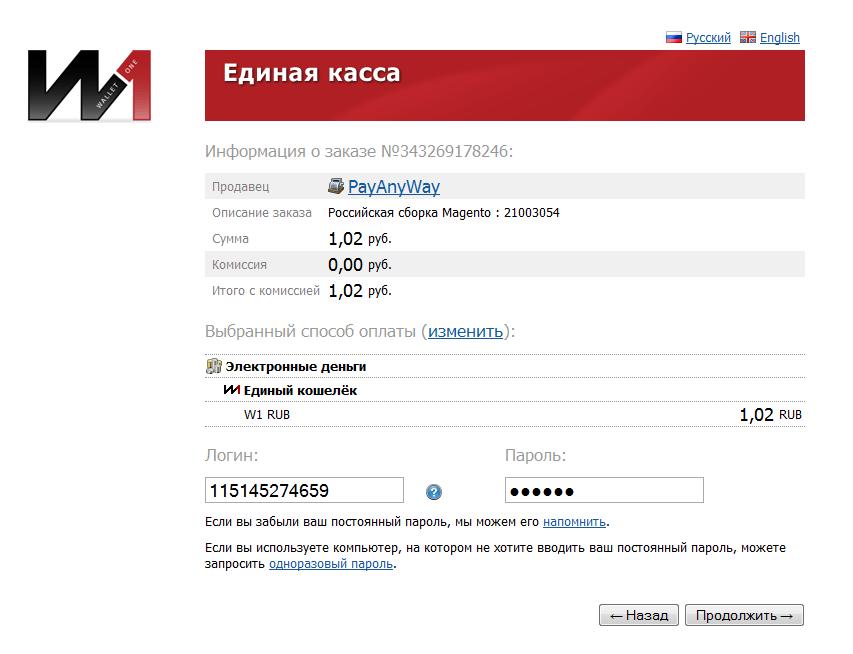 Прикрепленное изображение: magento-payanyway-moneta.ru-payment-example-wallet-one-w1.ru-3.png