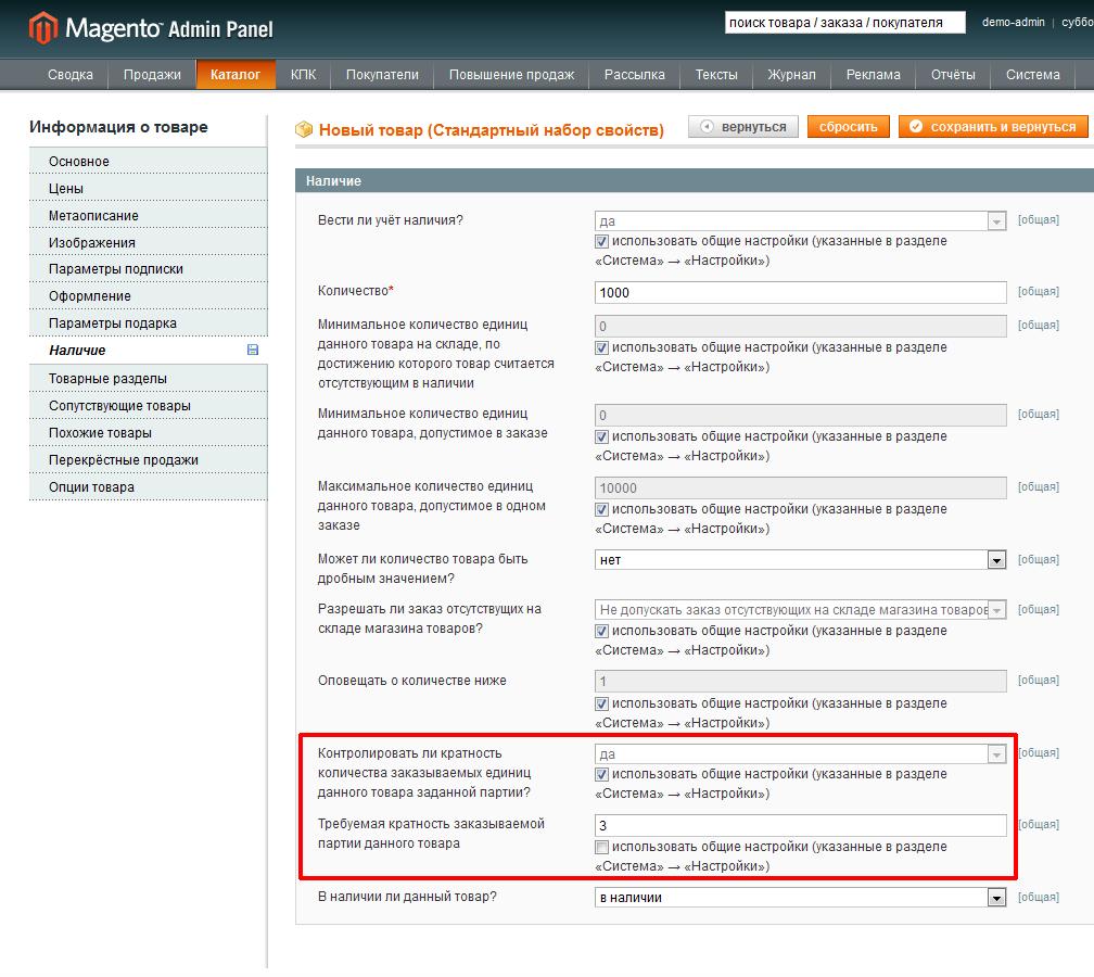 Прикрепленное изображение: magento-qty-increments-2.png
