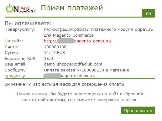Прикрепленное изображение: onpay.ru-magento-payment-example-euroset-2.png