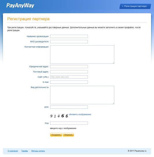 Прикрепленное изображение: payanyway-moneta.ru-account-setup-for-magento-1.png