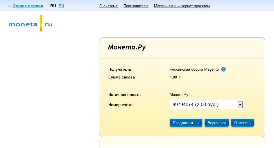 Прикрепленное изображение: magento-payanyway-moneta.ru-payment-example-moneta.ru-3.png