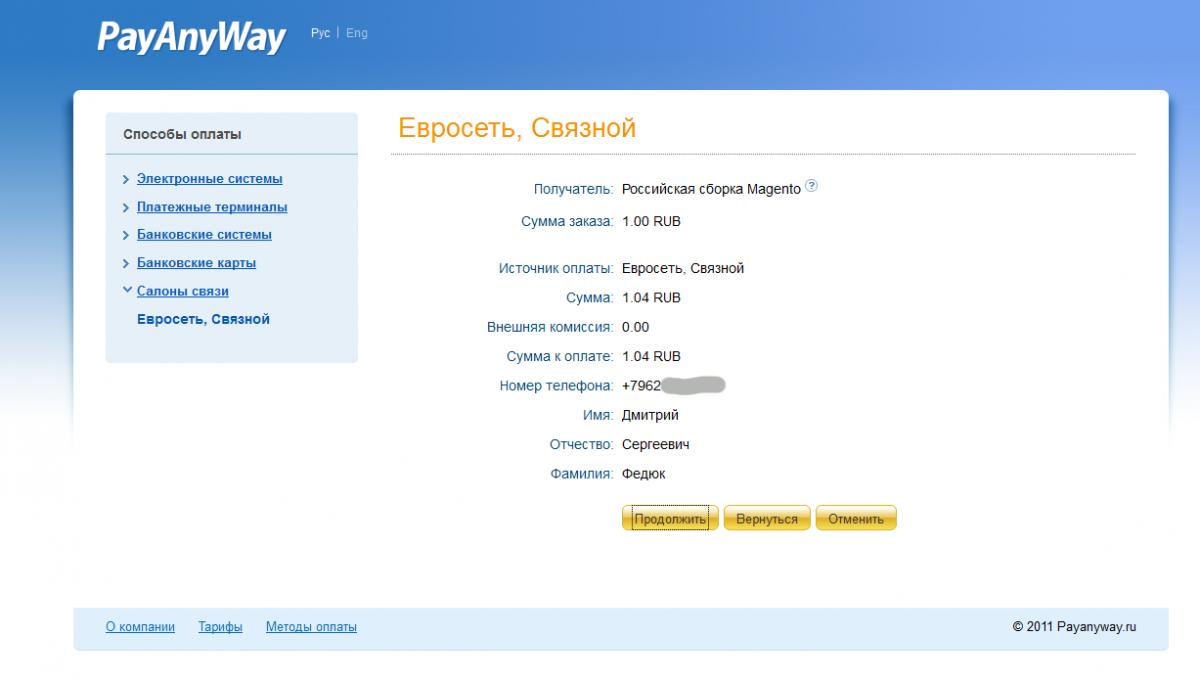 Прикрепленное изображение: magento-payanyway-moneta.ru-payment-example-euroset-2.png