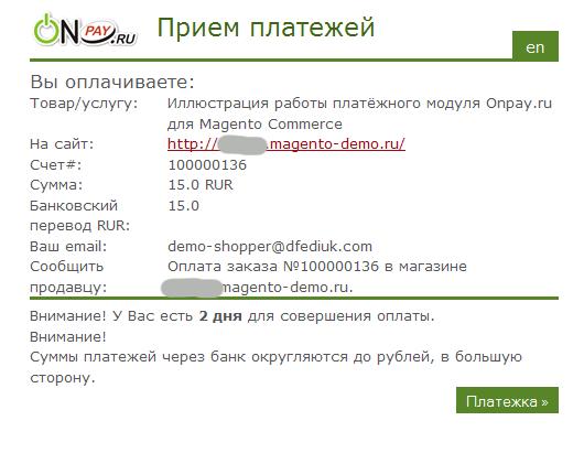 Прикрепленное изображение: onpay.ru-magento-payment-example-pd4-3.png