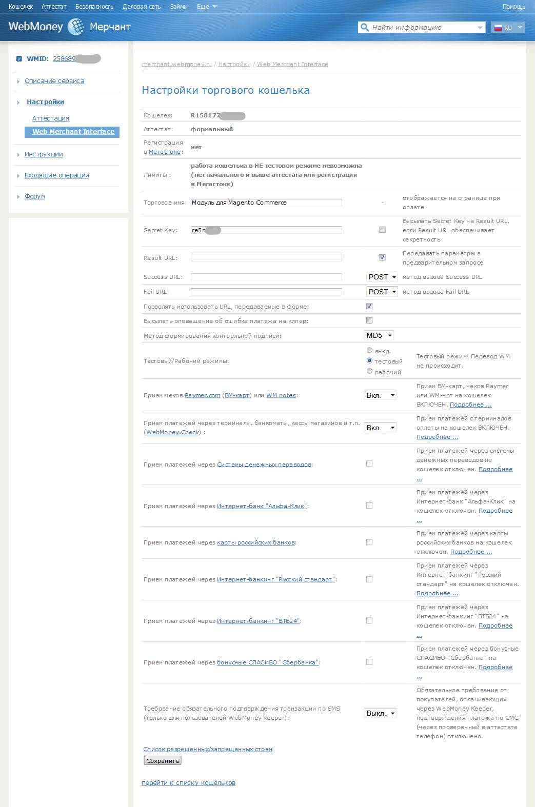 Прикрепленное изображение: webmoney-shop-account-setup-for-magento-3.png