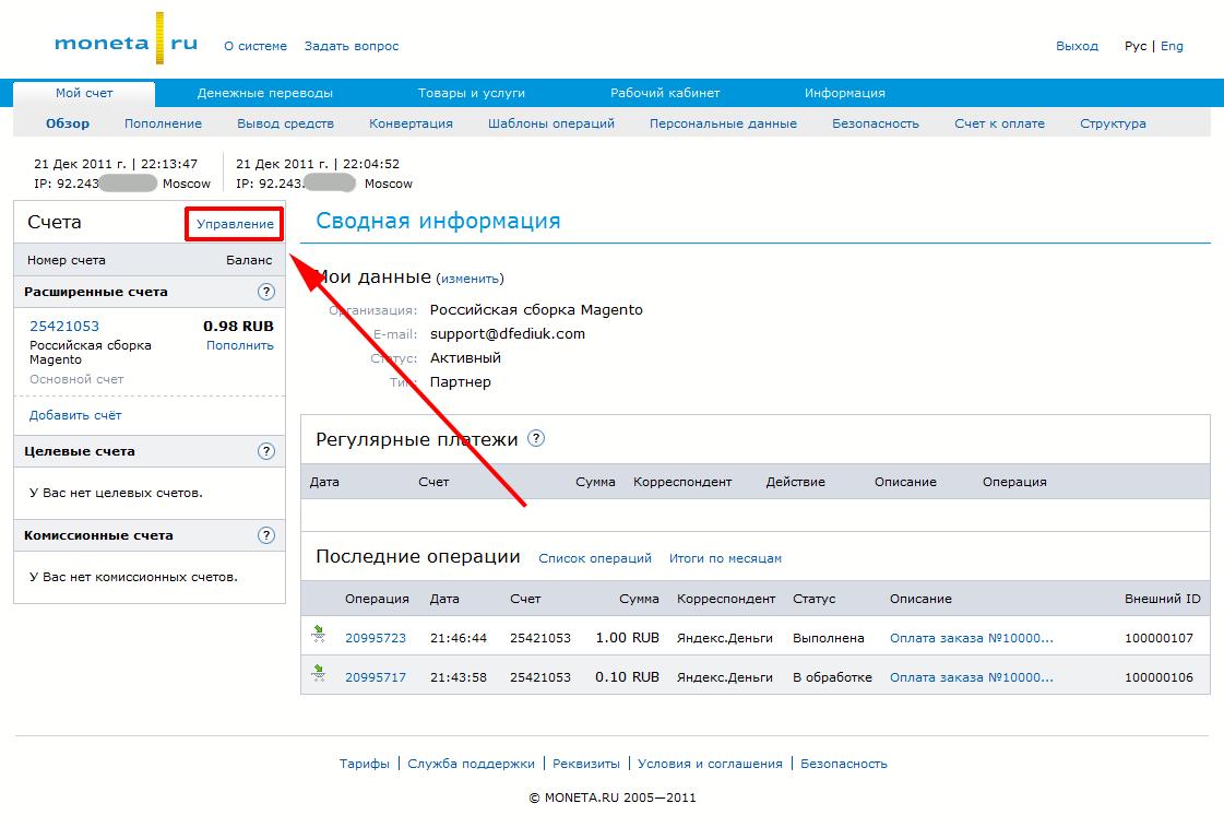 Прикрепленное изображение: payanyway-moneta.ru-encryption-key-1.png