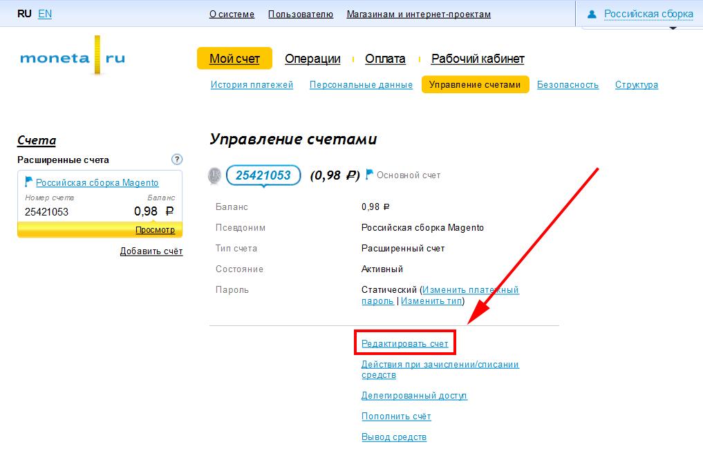 Прикрепленное изображение: payanyway-moneta.ru-account-setup-for-magento-5.png