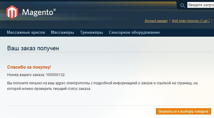Прикрепленное изображение: onpay.ru-magento-payment-example-card-6.png