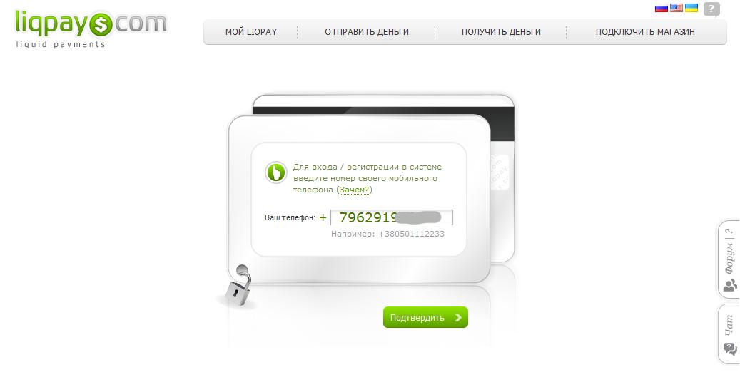 Прикрепленное изображение: magento-liqpay-payment-3.png