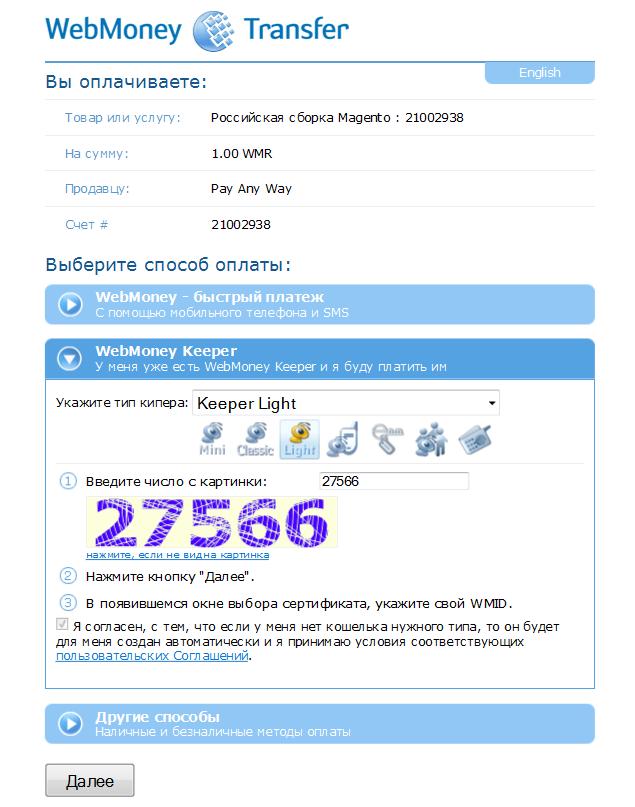 Прикрепленное изображение: magento-payanyway-moneta.ru-payment-example-webmoney-4.png