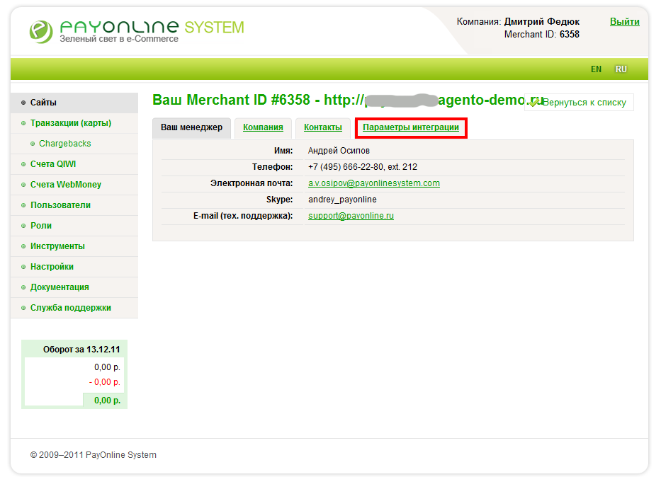 Прикрепленное изображение: payonline-security-key-2.png