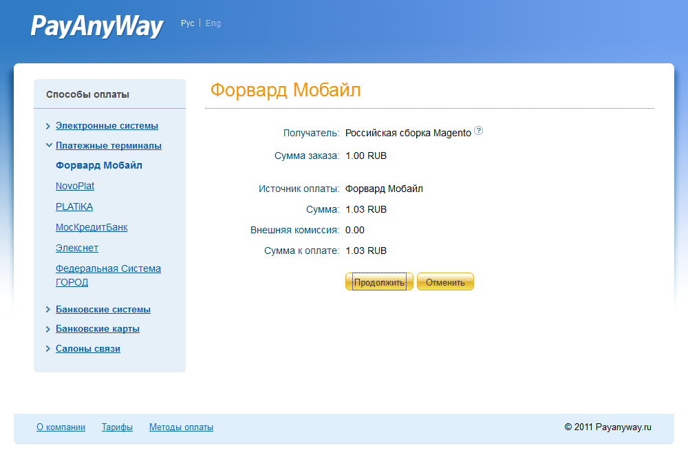 Прикрепленное изображение: magento-payanyway-moneta.ru-payment-example-forward-mobile-1.png