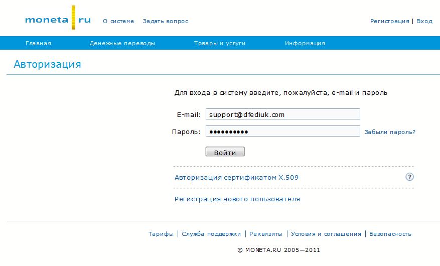 Прикрепленное изображение: payanyway-moneta.ru-account-setup-for-magento-3a.png
