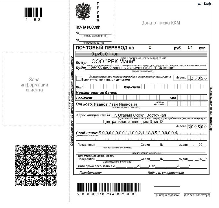 Прикрепленное изображение: magento-russian-post-module-collect-on-delivery-2.png