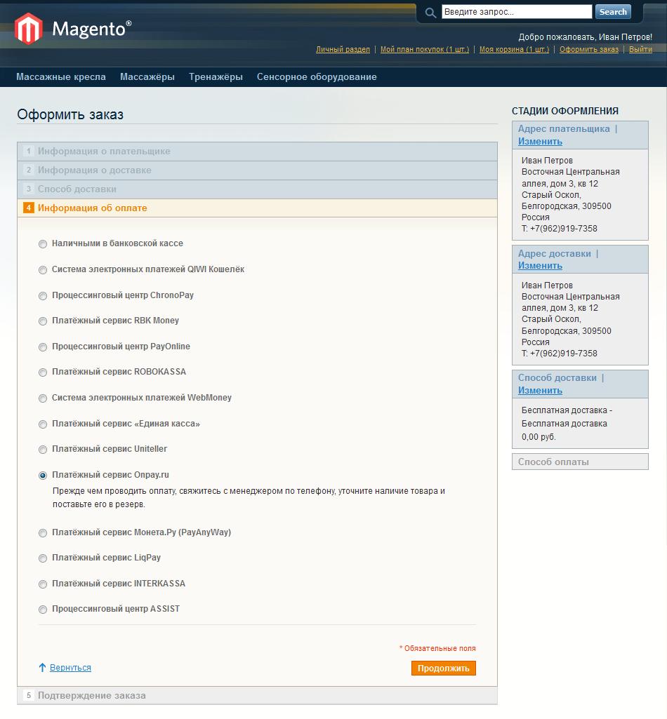 Прикрепленное изображение: onpay.ru-magento-payment-example-1.png