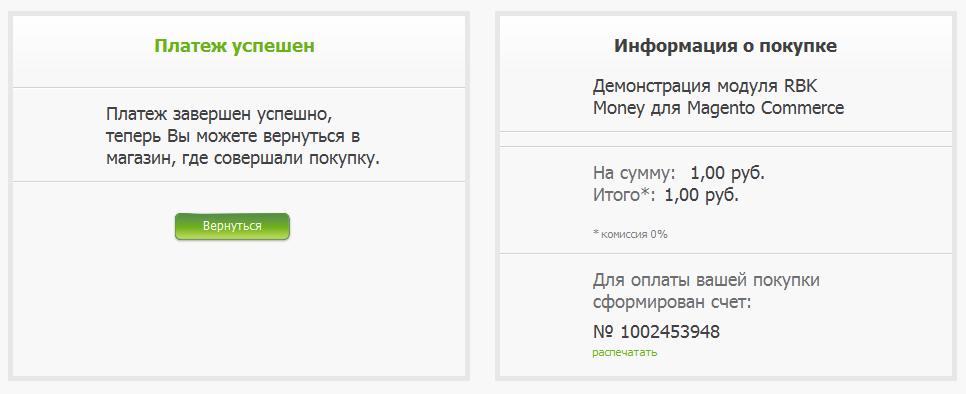 Прикрепленное изображение: magento-rbk-money-module-pay-with-card-2.png