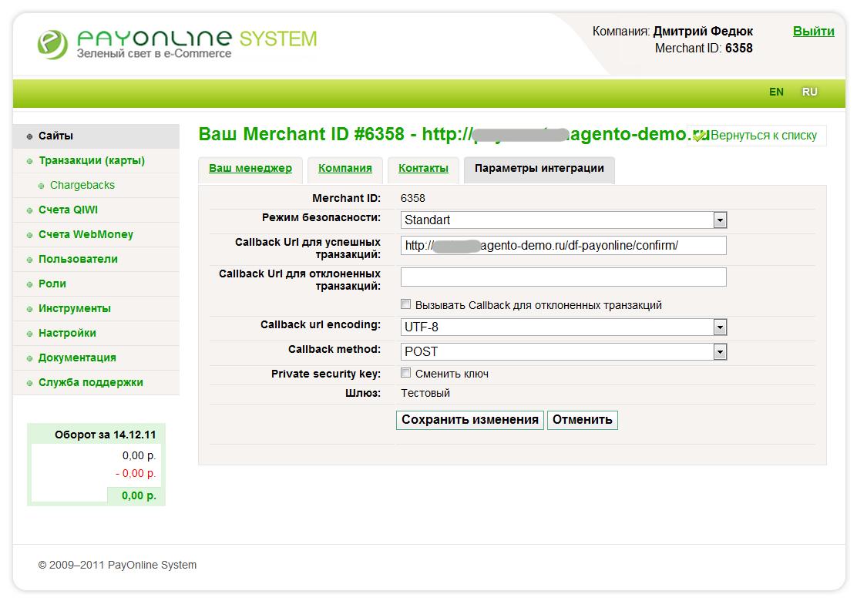 Прикрепленное изображение: payonline-setup-5.png