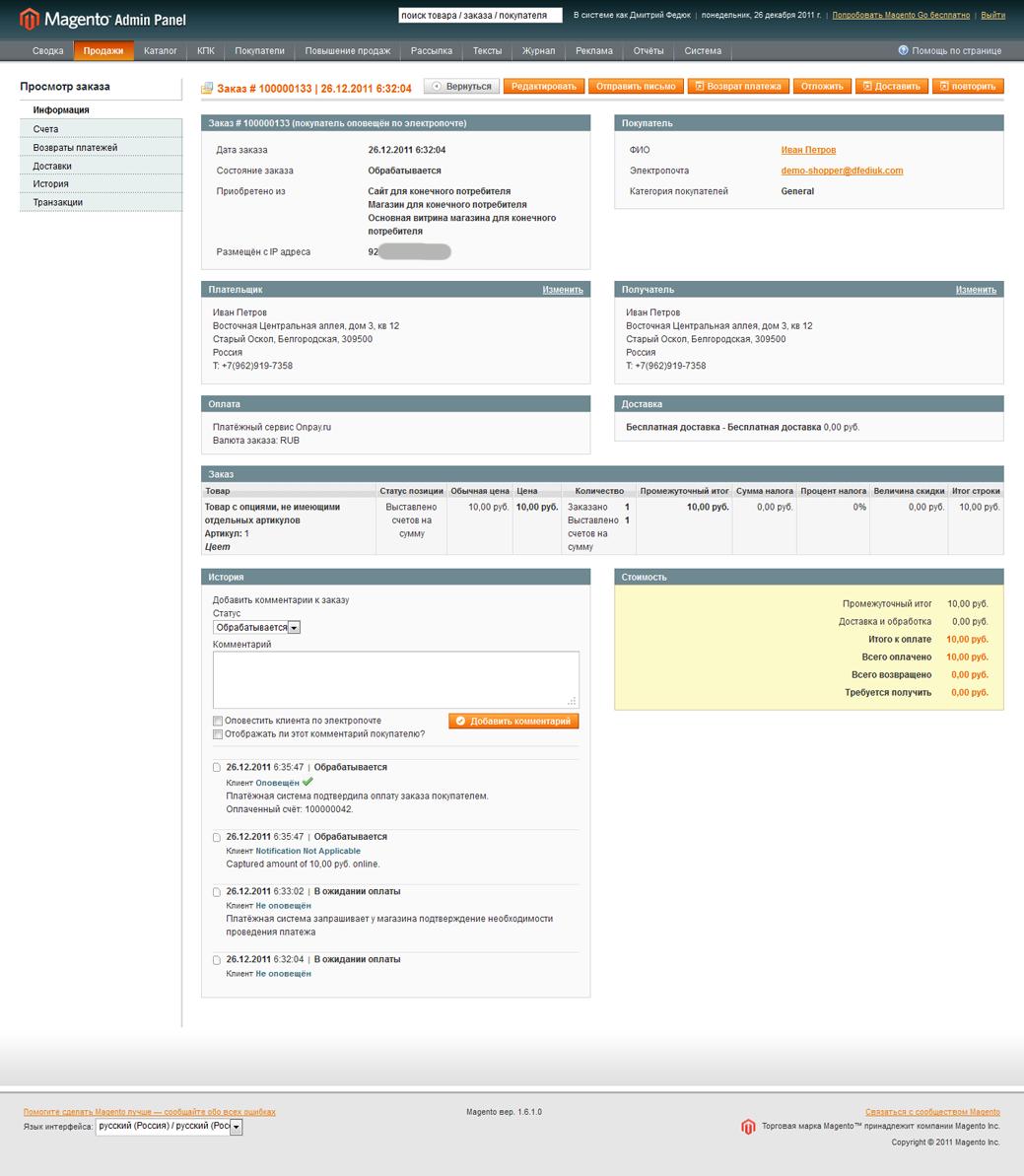 Прикрепленное изображение: onpay.ru-magento-payment-example-card-12.png