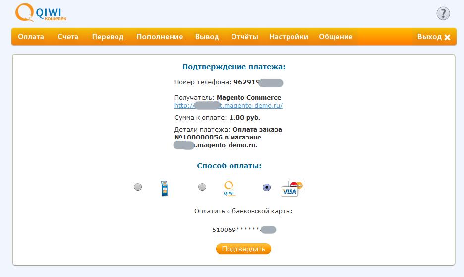 Прикрепленное изображение: qiwi-payment-by-card-3.png