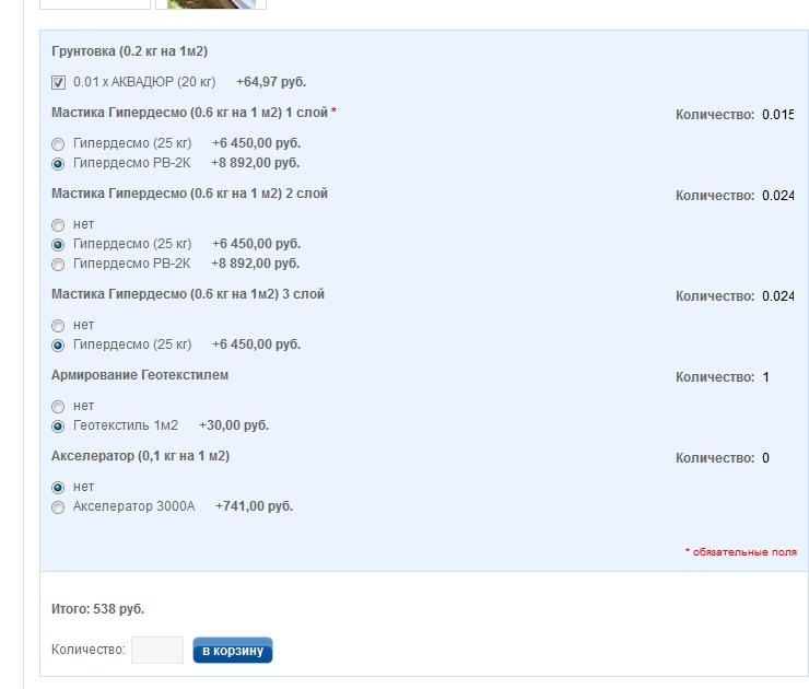 Прикрепленное изображение: Купить Гидроизоляция фундамента с доставкой по Москве и России за 0,00руб. - Калькулятор.png